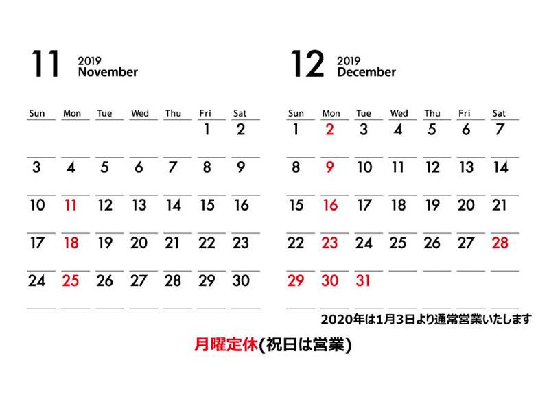 2019.11月・12月営業日のご案内