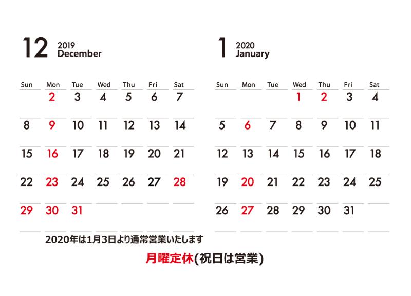 上前津本店 12月・1月営業日