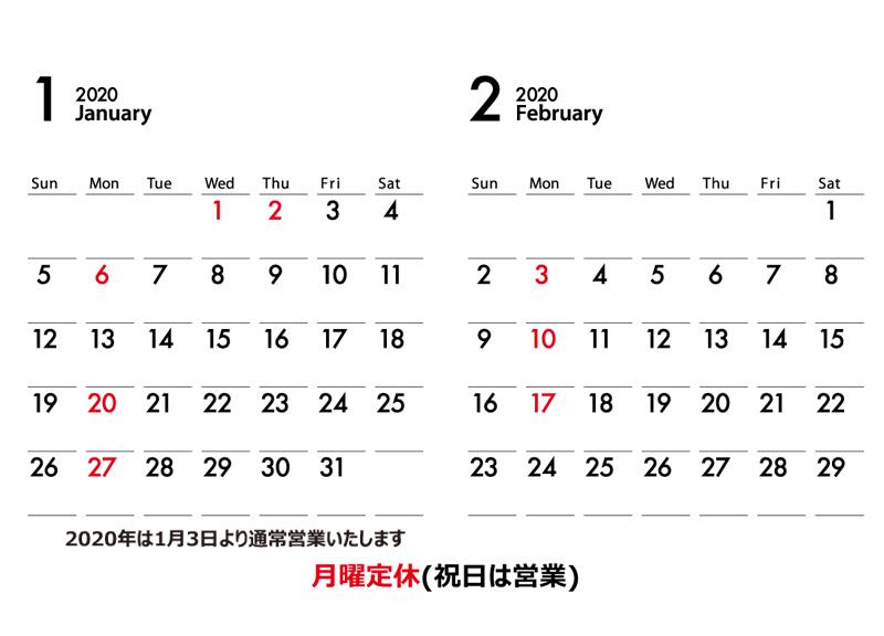 1月・2月【上前津本店】営業日カレンダー