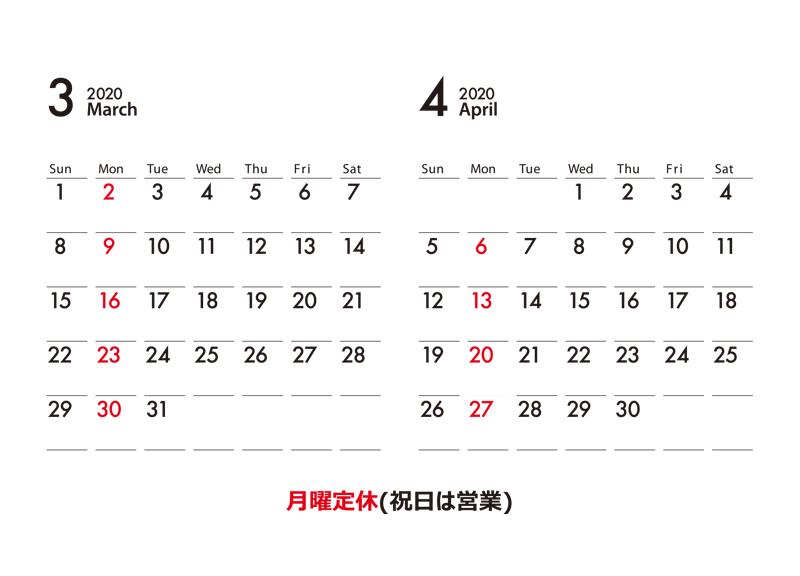 3・4月の営業日(上前津本店)
